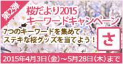 桜だより2015キーワードキャンペーン